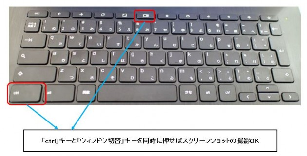 Chromebookスクリーンショットの行い方・日本語キーボード