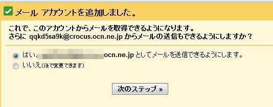 ChromebookでGmail以外のメールを読む方法