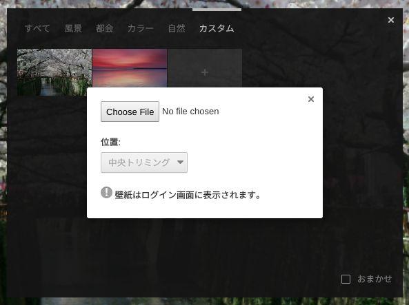 Chromebookの壁紙変更