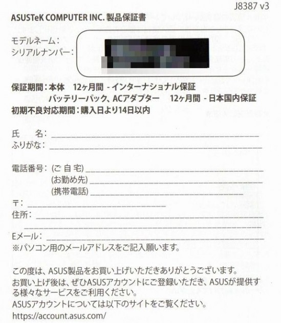 ASUS C300MAメーカー保証書